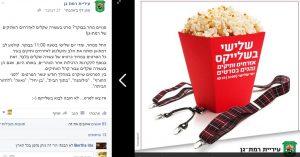 פרסום המבצע לגימלאים בדף הפייסבוק העירוני.צילום מסך.