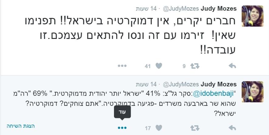 ג'ודי ניר מוזס:''לא מאמינה בדמוקרטיה.צילום מסך