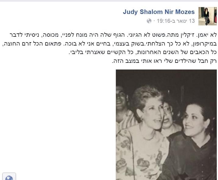 ג'ודי וזק'לין צילום מסך מדף הפייסבוק