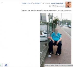 פוסט שפרסמה עמרם כהן בנוגע לקשישה שנקשרה לגדר ברמת גן. צילום: פייסבוק.