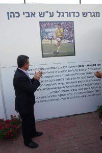 שלא ההנצחה במגרש הכדורגל לזכר הכדורגלן אבי כהן