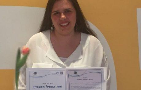 """גאווה מקומית: אור משה, תלמידת י""""ב בתיכון אורט, קיבלה את אות הפעיל המצטיין המחוזי"""