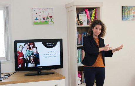 לראשונה ברמת-גן: מפגשיהורות בסלון