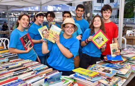 """מדרכי של""""ח בשוק ספרים למען ילדים בעלי מוגבלויות פיזיות"""
