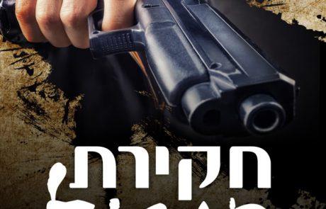 """מאחורי המספרים – תושבת העיר רמת-גן, רו""""ח מיכל הרטשטיין משיקה את ספרה 'חקירת חיסול'"""