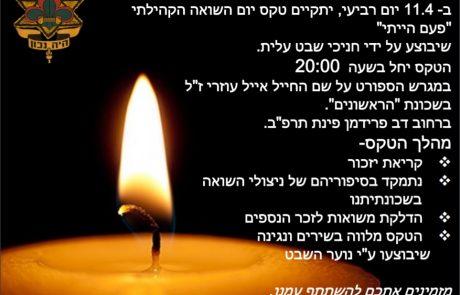 צעירים וזוכרים – טקס יום השואה ייחודי ייערך בשכונת הראשונים