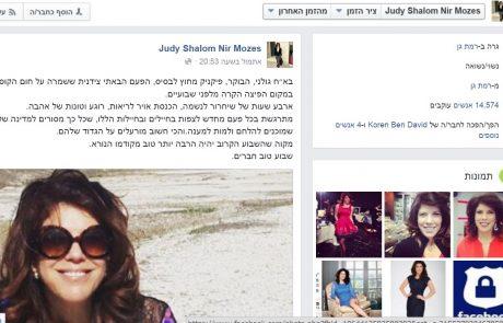 פוסט מוזס:הפוסטים הבולטים של ג'ודי ניר מוזס שלום