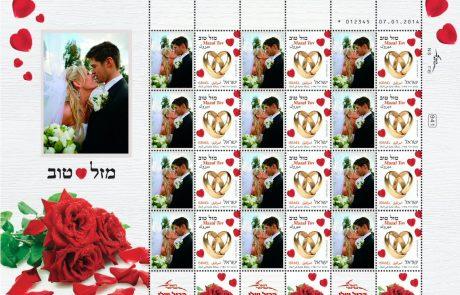 רומנטיקה בדואר ישראל