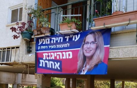 מי מאיים על תושבי רמת-גן להסיר מביתם שלטי בחירות?