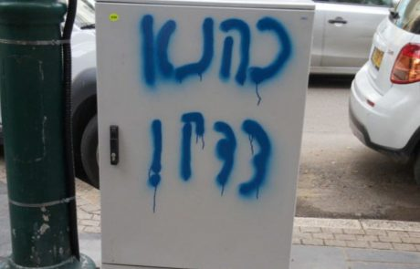 """כתובות """"כהנא צדק"""" רוססו בלב רמת גן. שאמה: """"ביריון בעל מח מעוות"""""""