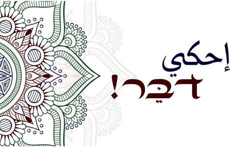 דַּבֵּר إحكي ('אחכי') – 2 מקומות אחרונים ללימודי ערבית מדוברת למתחילים
