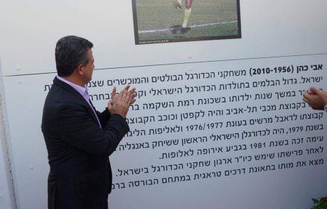 """נותנים כבוד לוותיקי העיר: נחנך מגרש הכדורגל ע""""ש אבי כהן ברמת השקמה"""