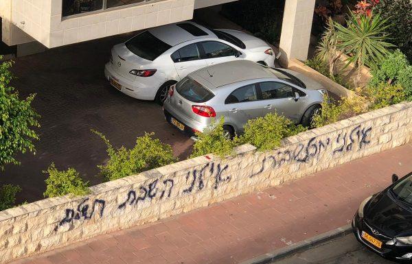 הכתובת כבר על הקיר: כתובות גרפיטי רוססו בגנותו של ליעד אילני