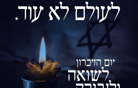 רחוק מהעין קרוב אל הלב: אירועי יום הזיכרון לשואה ולגבורה ברמת גן