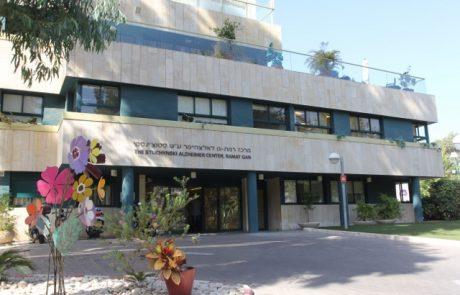 מרכז האלצהיימר נגד עיריית רמת גן