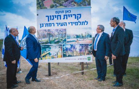 אחרי 59 שנה יוקם ברמת גן תיכון עירוני מקיף נוסף.